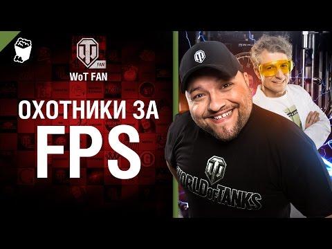 Охотники за FPS.