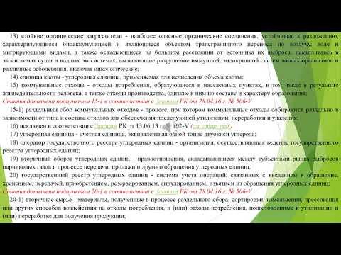 Экологический КОДЕКС РК часть 1