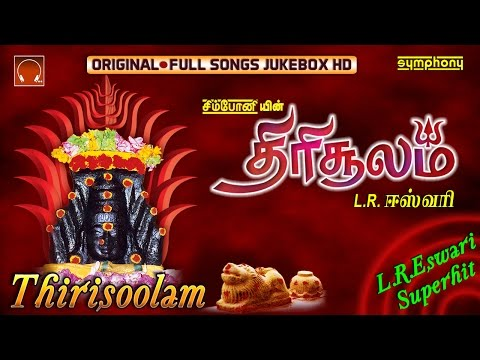 Thirisoolam | L.R.Eswari | Amman songs | Full Original