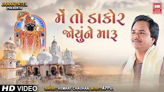 મેં તો ડાકોર જોયું ને | Me To Dakor Joyu Ne Maru | Krishna Gujarati Bhajan | Hemant Chauhan