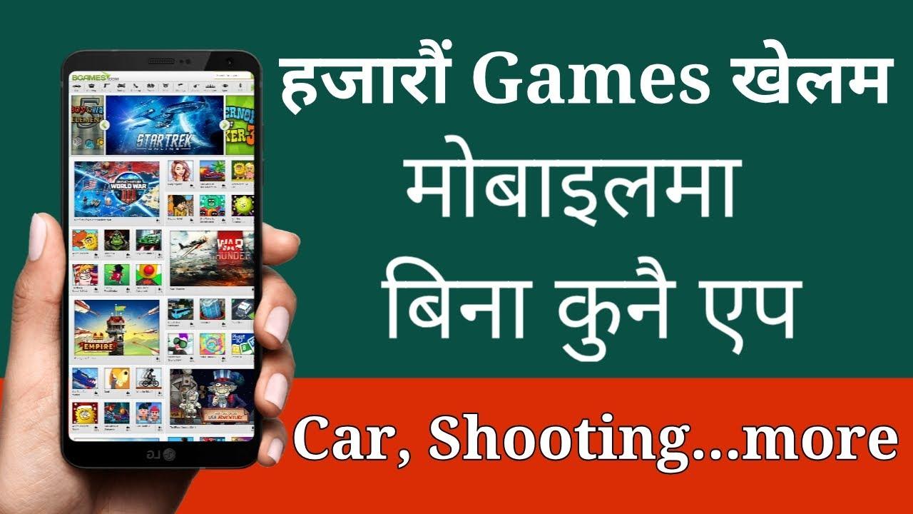 अब हजार भन्दा बढी गेमहरु खेल्नुहोस् आफ्नै मोबाइलमा How To Play MobIle Games Without Any Apps, Nepali