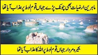 Dead Sea And Qoum e Loot Documentary In Urdu Hindi