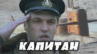 Капитан - русский военный фильм о моряках подводниках великой отечественной войны 1941-1945