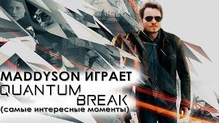 Mad играет в  Quantum Break (самые интересные моменты)