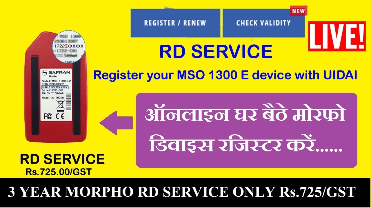 Morpho Device RD SERVICE Registration kaise kare 3Year only Rs 725