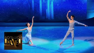 Большой балет-2018. 4 выпуск. Эфир от 01.12.2018