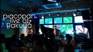 Piacopan / Softcream Island〜seto-umi-e〜Song for Island Nozaki