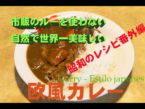 Download How to prepare Japanese style Curry