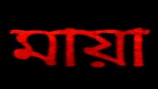 Maya (Bangla)