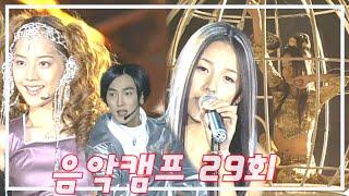 [옛송live] 1999년 11월 음악캠프 29회H.O.T, 이정현, 핑클, S.E.S, 젝스키스, god,…