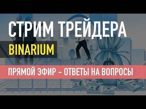 Стрим Братишки | Ответы на вопросы | Бинарные опционы | Онлайн торговля на Binarium | Бинариум