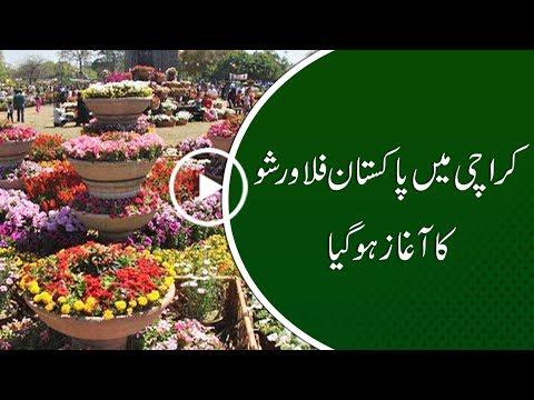 CapitalTV; Pakistan flower show kicks off in Karachi