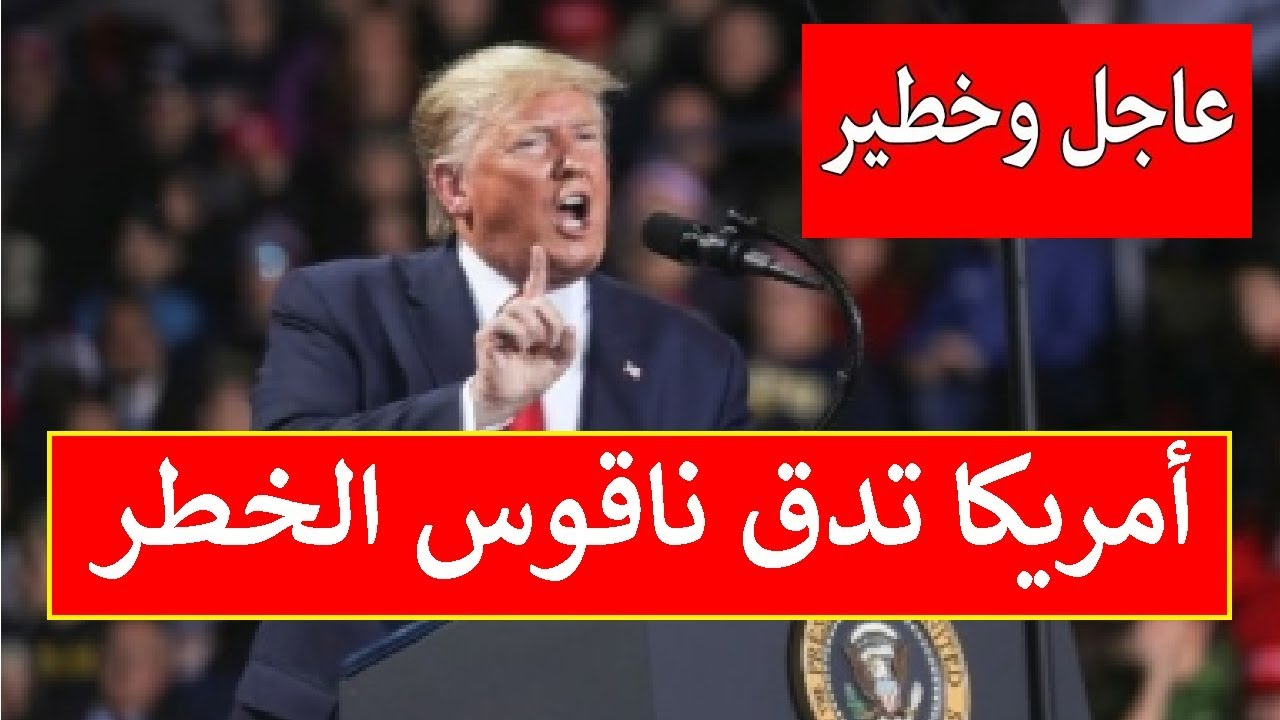 عاااجل ... خبر عاجل من أمريكا يفاجئ اليوم الجميع !!!