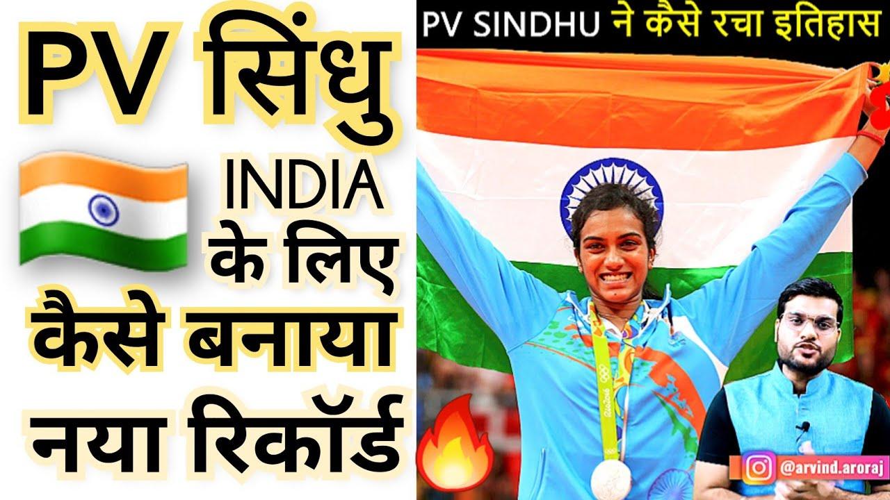 PV Sindhu ने कैसे रचा 🇮🇳 के लिए इतिहास 🔥🔥🔥 #shorts #backtobasics by #arvind_arora
