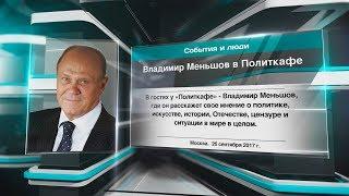 Владимир Меньшов в Политкафе