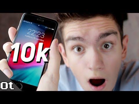 КАК КУПИТЬ IPHONE 6s ЗА 10000 РУБЛЕЙ?
