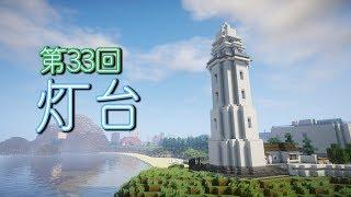 チャンネル登録者5000人突破ありがとうございます!!】 第33回。白亜の灯台が建ちました。 灯台、それは君が見た光。僕が見た希望。 灯台、...
