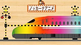 子供向けアニメ★踏切 新幹線・色をおぼえよう★知育ビデオ★railroad crossing thumbnail