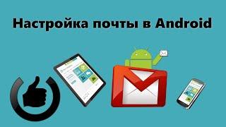 Как настроить почту в Android