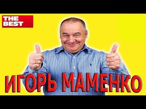 Видео, клипы, видеоклипы, ролики «Игорь Маменко» (3 862