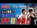 【ウォーオブブレインズ】ナウシカ&しろが初ガチ対決で一触即発!?【WOB】
