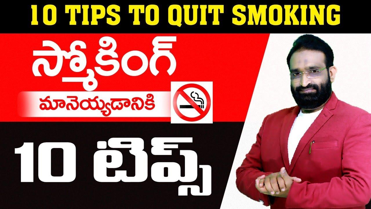 10 Tips to quit smoking ||Best Motivational speech in telugu || Br Shafi