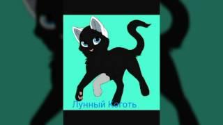 Коты-Воители 🌙Лунный Коготь🌙