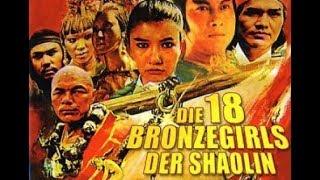 18 бронзовых девушек Шаолиня  (боевые искусства 1983 год)
