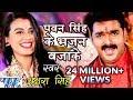 पवन सिंह के भजन बजाके - Akshra Singh - Dular Devi Maiya Ke - Bhojpuri Devi Geet 2016 New video