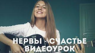 Видеоурок Нервы - Счастье ( разбор на гитаре )