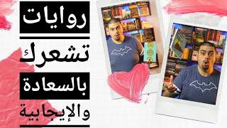 افضل 5 روايات عربية - ترشيحات السعادة ❤️ - كتب سعيدة
