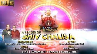 Shiv Chalisa |Teaser| Shanker Mahadevan | Produced by Krishna Bhatta & Shri Raghvendra|Music:S.Sarma