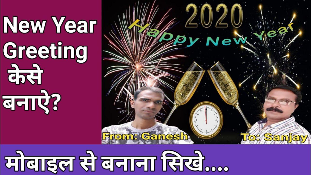 mobile se greeting card kaise banaye  new year greeting