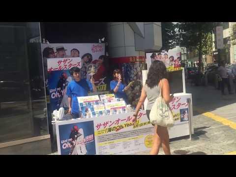 [祝40周年]サザンオールスターズのプレミアムアルバム『海のOh, Yeah!!』発売日前日の渋谷TSUTAYA前の様子