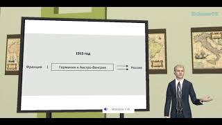 ЕГЭ 2019, история - Россия в Первой мировой войне. 1914-1918 гг.