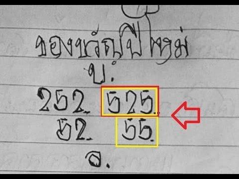 สรุปหวย เลขเด็ดที่เข้างวดนี้ 17/12/58 (งวดหน้าตามกันต่อจร้า)