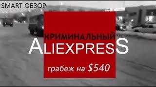 AliExpress кинул на $540! Что делать, если у вас украли посылку!