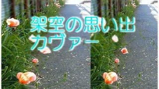 曲タイトル:架空の思い出・カヴァー(小川範子さんの曲) 作詞:川村真澄...