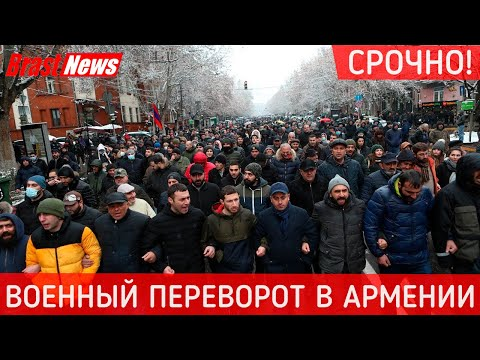 Последние новости Нагорный Карабах война 2020: Азербайджан Армения сегодня в Ереване госпереворот
