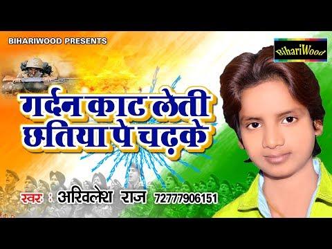 भारत माता की जय - गर्दन काट लेती छतिये पे चढ़के - Akhilesh Raj - Bhojpuri New Song 2017