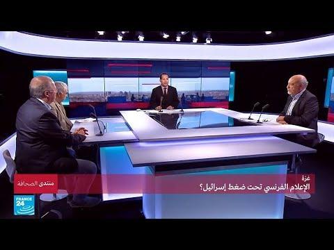 غزة.. الإعلام الفرنسي تحت ضغط إسرائيل؟  - نشر قبل 4 ساعة