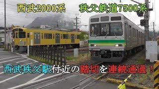 西武2000系と秩父鉄道7500系 西武秩父駅付近の踏切を連続通過!