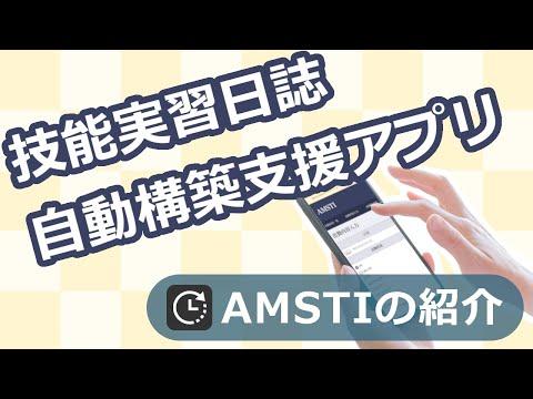 技能実習生に特化した勤怠管理システム【AMSTI】のご紹介