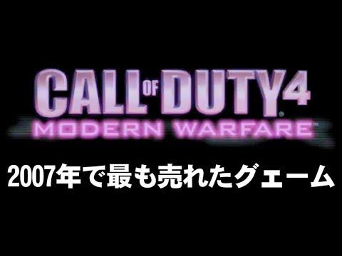 FPS初心者が大勝利! - Call of Duty 4