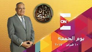وإن أفتوك - تعريف كفارة اليمين في اللغة - د. سعد الهلالي