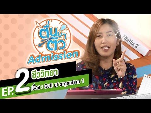 ตื่นมาติว Admission ชีววิทยา EP.2 - Cell of Organism ตอนที่ 1