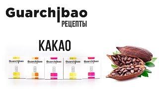 Рецепты для похудения/ Как пить GUARCHIBAO (ГУАРЧИБАО)?/ Смузи с какао дома/ Худеем со вкусом!
