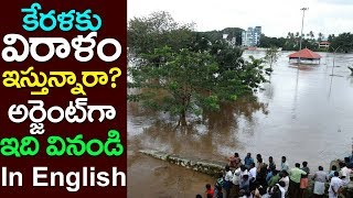 Plan To Donate Kerala, Listen To This On Urgent Basis | Floods | Donations | Relief | Take One Media