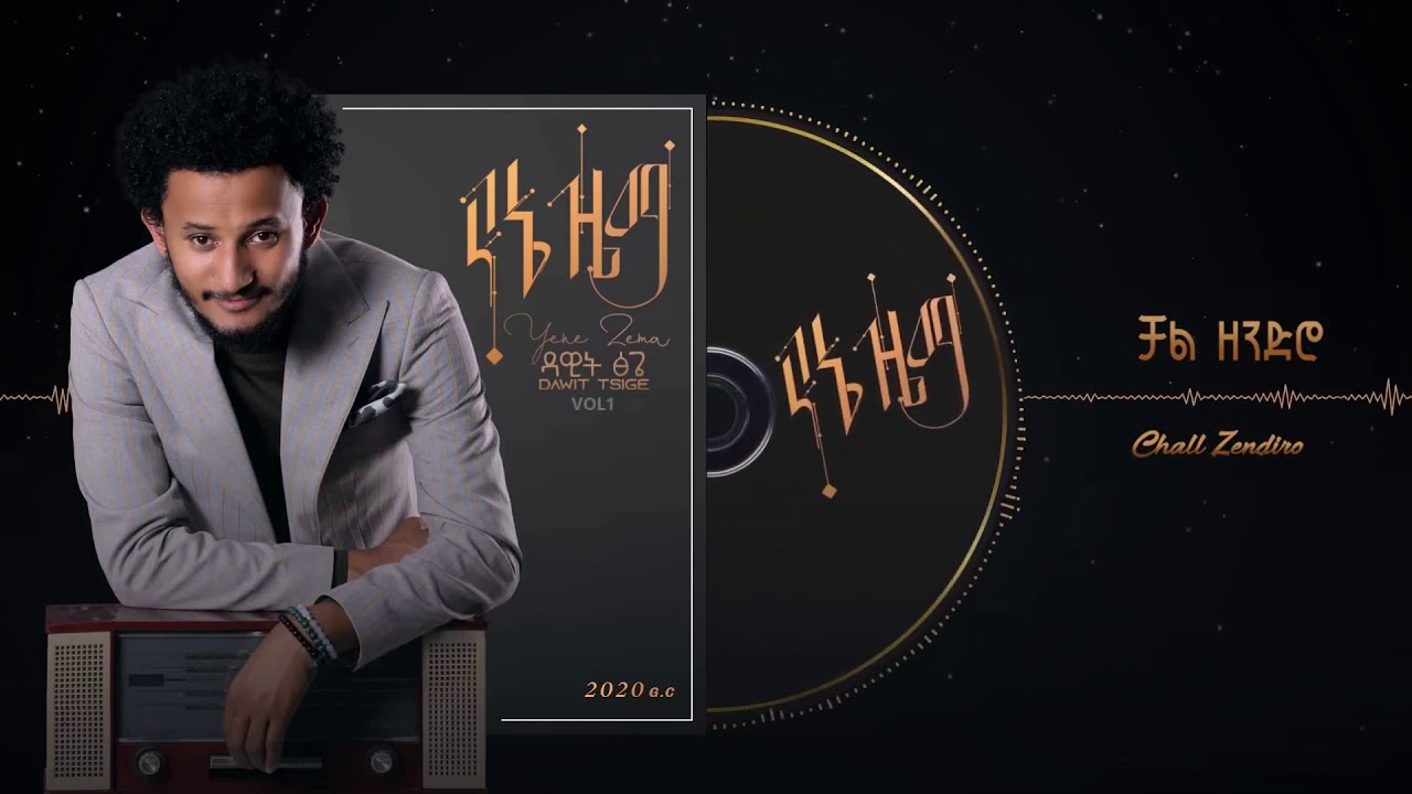 Download Dawit Tsige New Album Yene Zema Non Stop