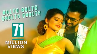 Download Bolte Bolte Cholte Cholte | বলতে বলতে চলতে চলতে|Imran mahmudul|Tanjin Tisha |Official HD music video